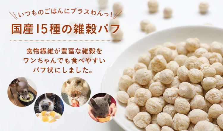国産15種の雑穀パフ