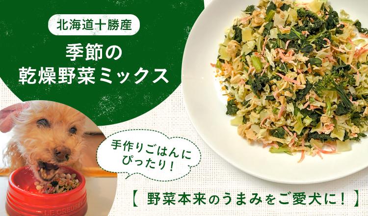 北海道十勝産季節の乾燥有機野菜ミックス
