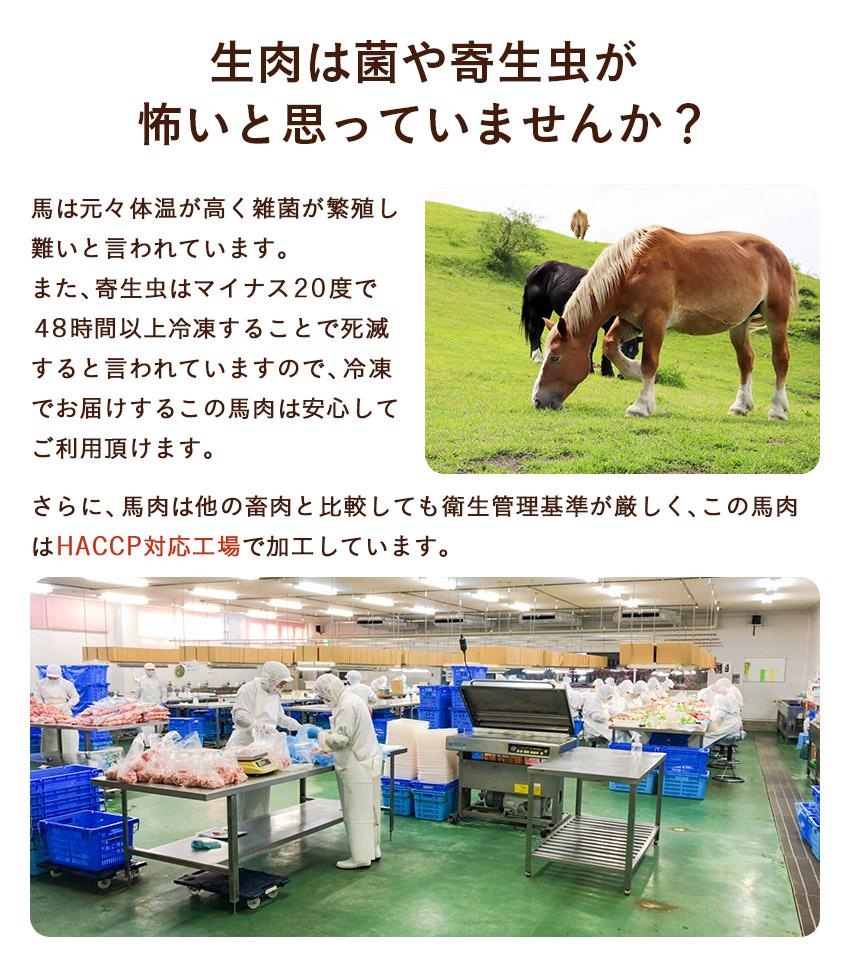 馬肉は他の畜肉と比較しても衛生管理基準が厳しくこの馬肉はHACCP対応工場で加工しています