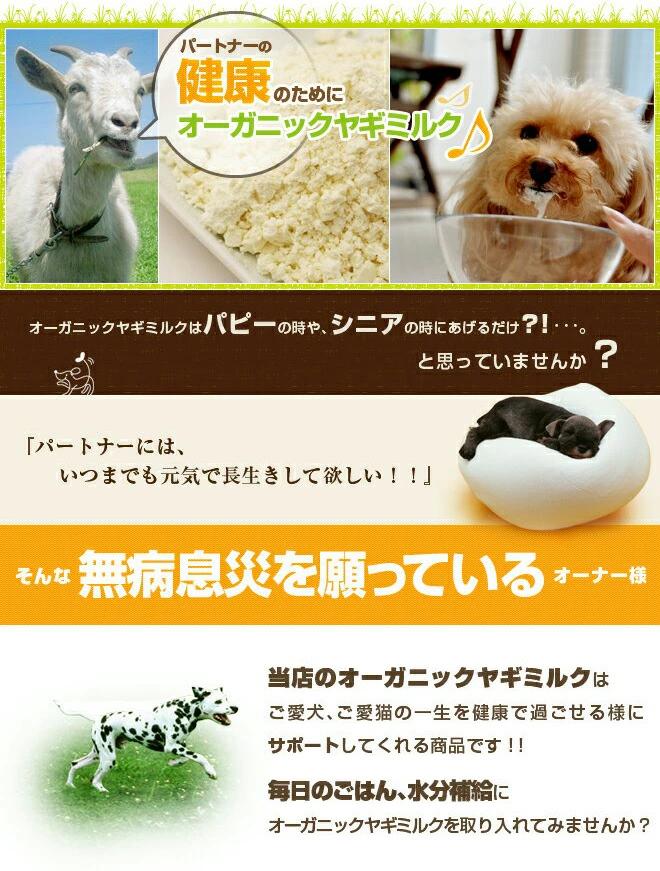 犬用オランダ産 オーガニック低脂肪ヤギミルク 200g