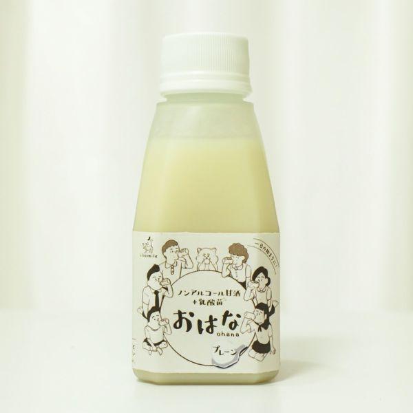 【無添加 国産】ノンアルコール甘酒+乳酸菌 おはな-ohana- プレーン 150g