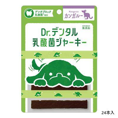 【Dr.デンタル乳酸菌ジャーキー】 カンガルー (1本×24袋)