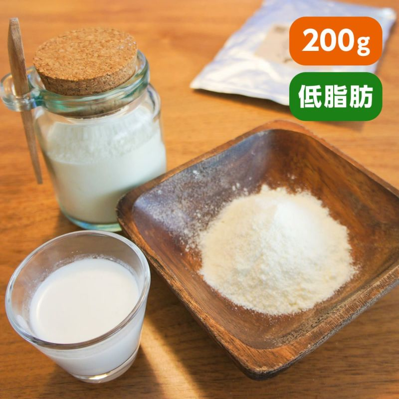 オランダ産 オーガニック低脂肪ヤギミルク 200g