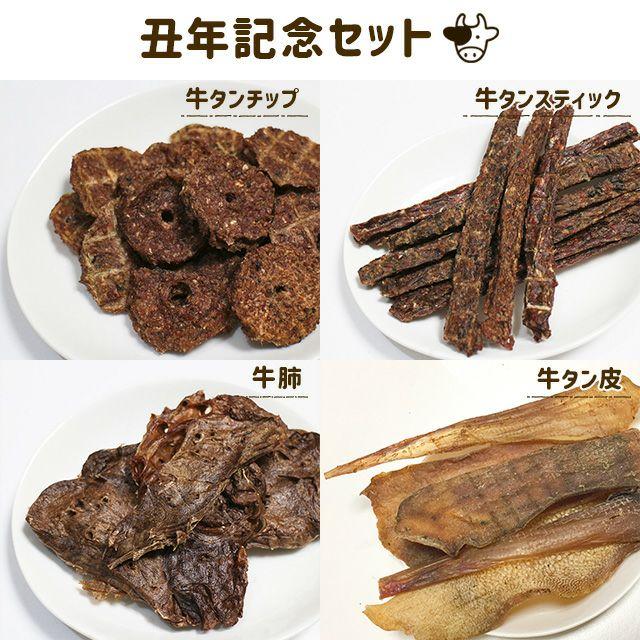 【丑年記念セット】牛タンチップ50g+牛タンスティック50g+牛肺50g+牛タン皮50g