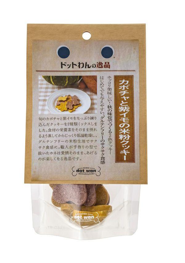 【無添加 国産】ドットわん ハロウィン カボチャと紫イモの米粉クッキー